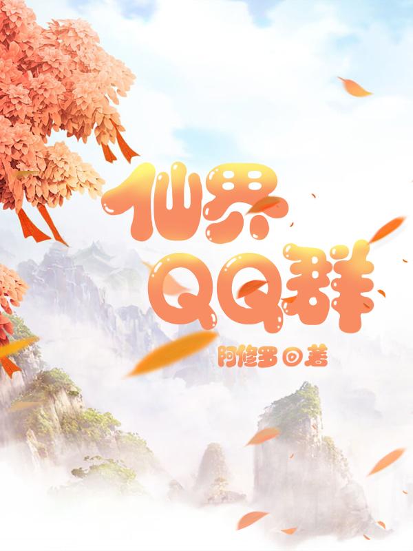 仙界QQ群